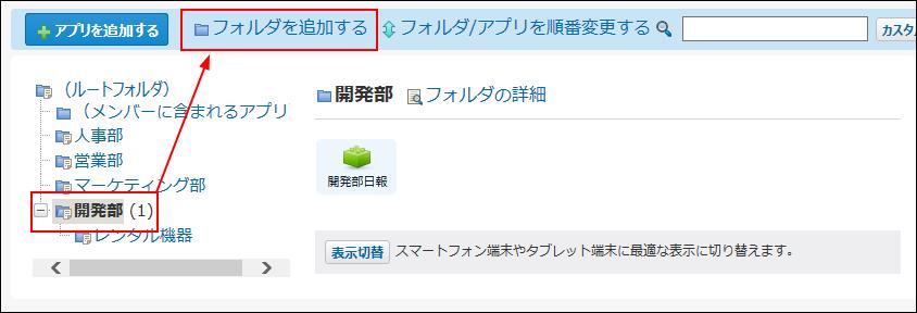 フォルダを追加する操作リンクが赤枠で囲まれた画像