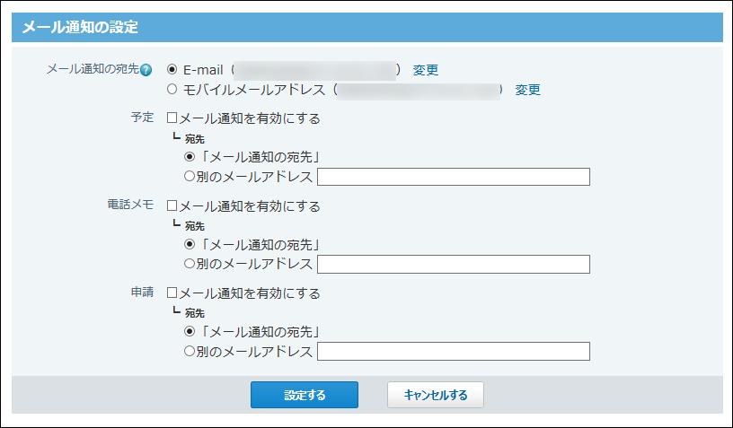 メール通知の設定画面の画像