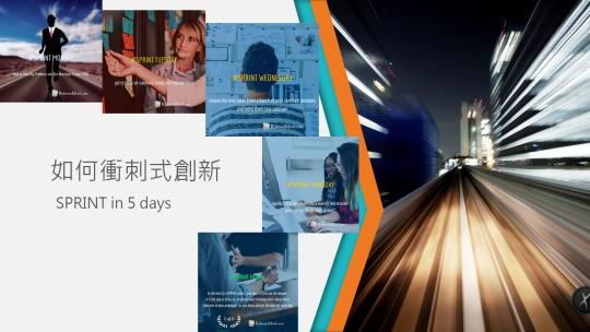 封面圖片(5天即可創出新產品 - SPRINT衝刺計畫工作法)