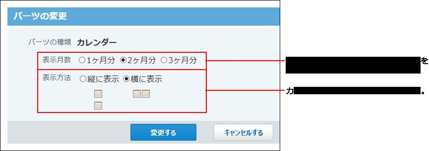 カレンダーパーツの変更画面の画像