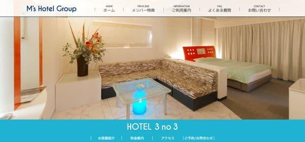 ホテル 3no3 (さんのさん)のスクリーンショット