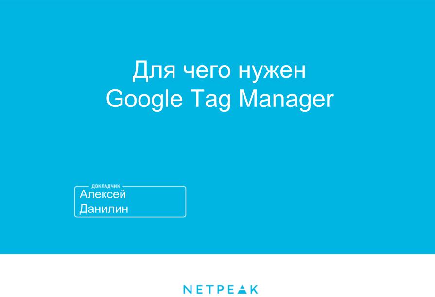 Презентация Для чего нужен Google Tag Manager