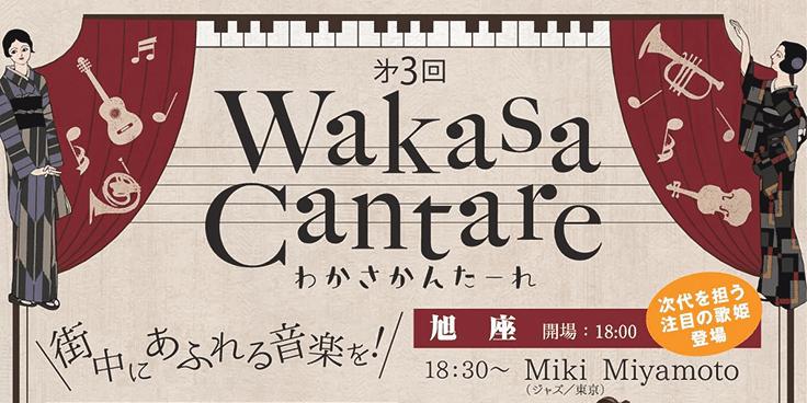 第 3 回 Wakasa Cantare(ワカサカンターレ)告知ポスター(JPEG・低解像度、約370kB)