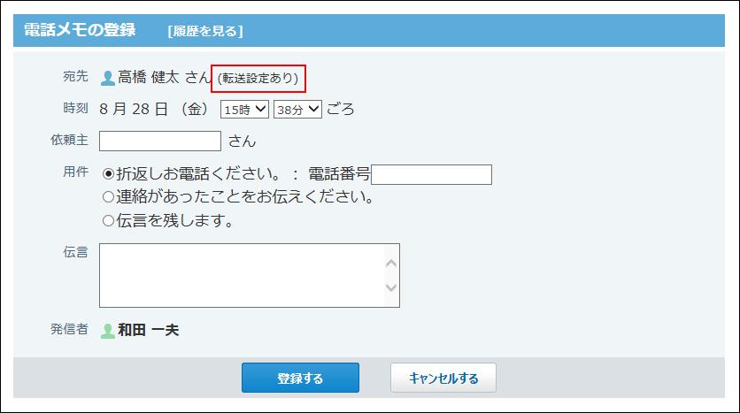 転送設定が完了した電話メモの登録画面の画像