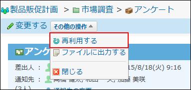 再利用する操作リンクが表示された画像