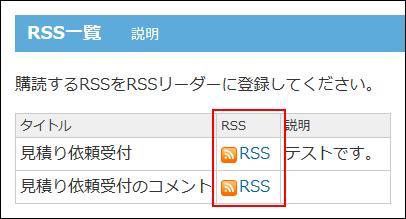 RSS一覧画面の画像