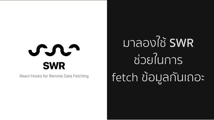 มาลองใช้ SWR เพื่อ Fetch API กันดีกว่า