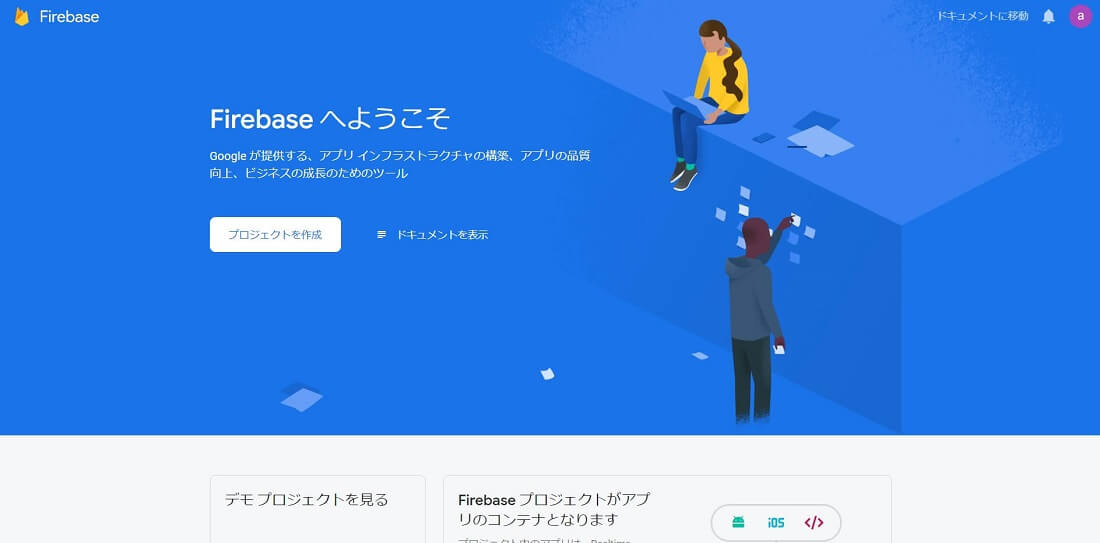 firebase2