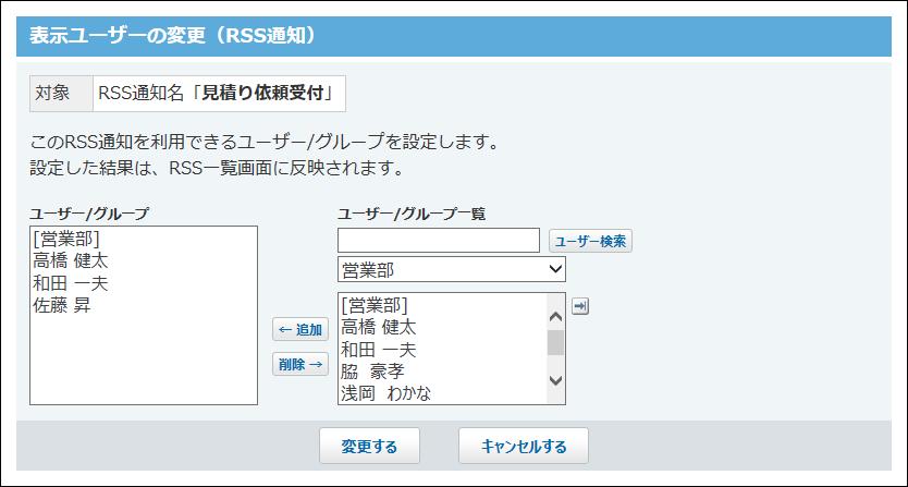 表示ユーザーを設定している画像