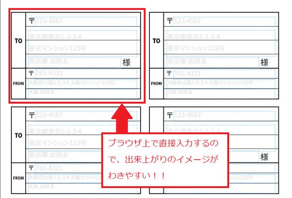 labelmake.jp送り状作成イメージ