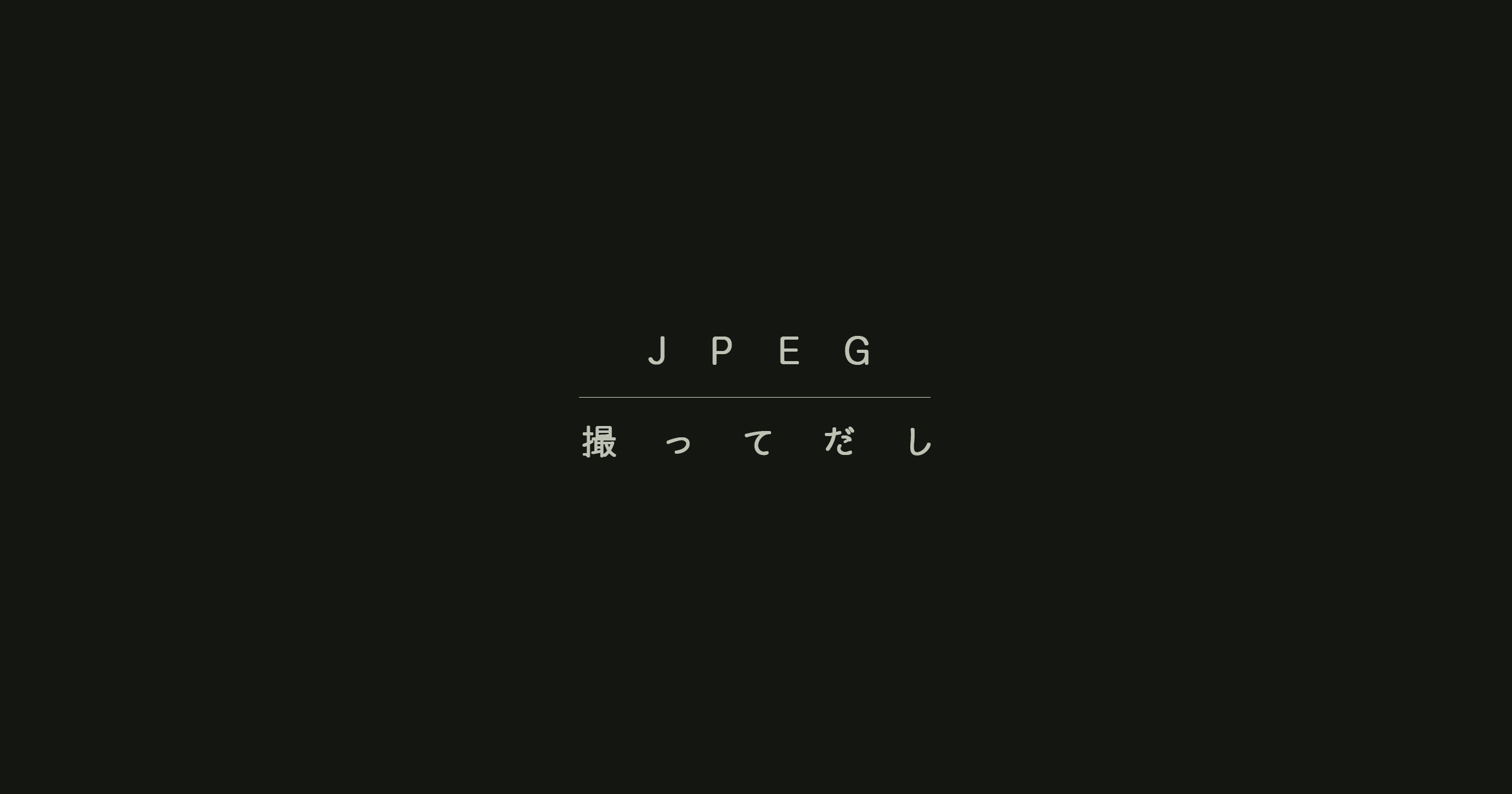 #1 X-T30 JPEG 撮ってだし