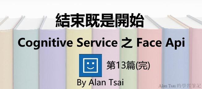[Cognitive Service之Face Api][13]人臉識別的AI服務 -  結束既是開始.jpg