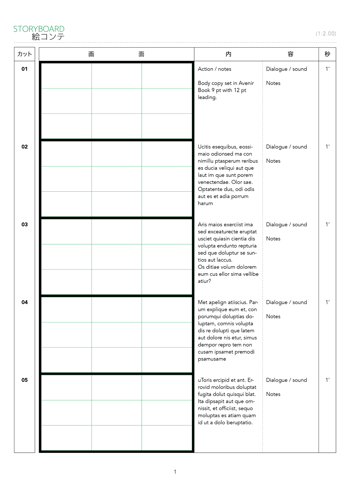 InDesign Japanese anime storyboard template 2:1 Avenir Book on A4 vertical