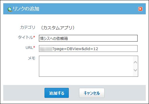 この画面を追加するからリンクを追加する画面