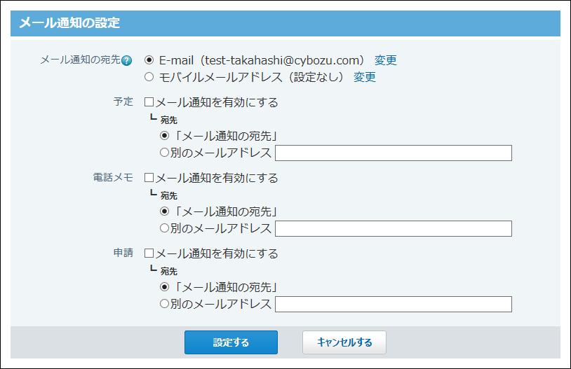 メールアドレスが設定されている場合の画像