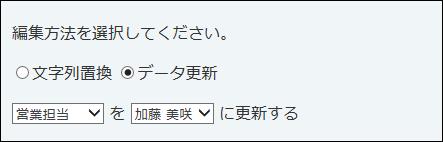 データ更新の場合の編集条件の画像