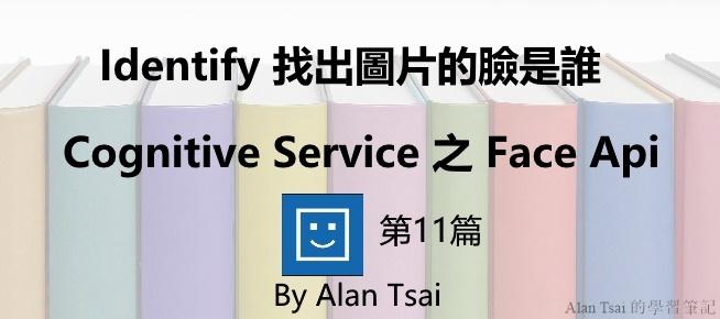 [Cognitive Service之Face Api][11]人臉識別的AI服務 -  Identify 找出圖片的臉是誰.jpg