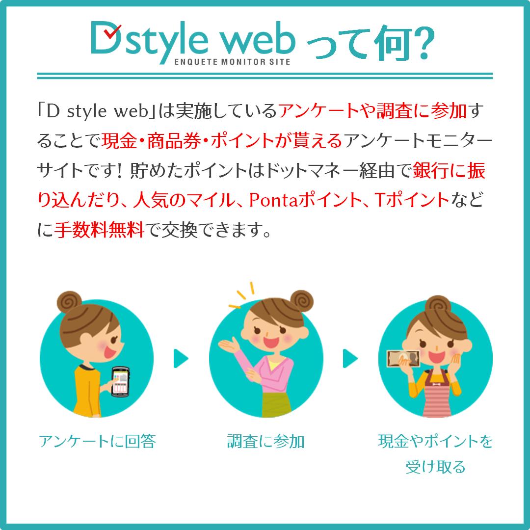 D style web1