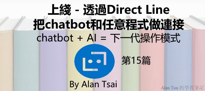 [chatbot + AI = 下一代操作模式][15]上綫 - 透過Direct Line把chatbot和任意程式做連接.jpg