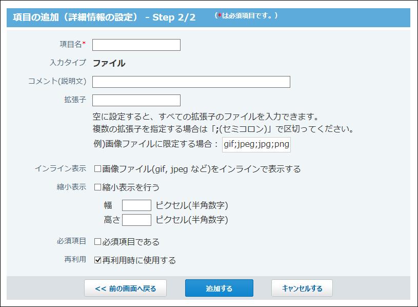ファイル項目の画像