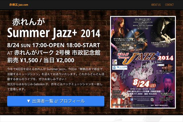 赤れんが Summer Jazz+ 2014 — 赤煉瓦 Jazz.com