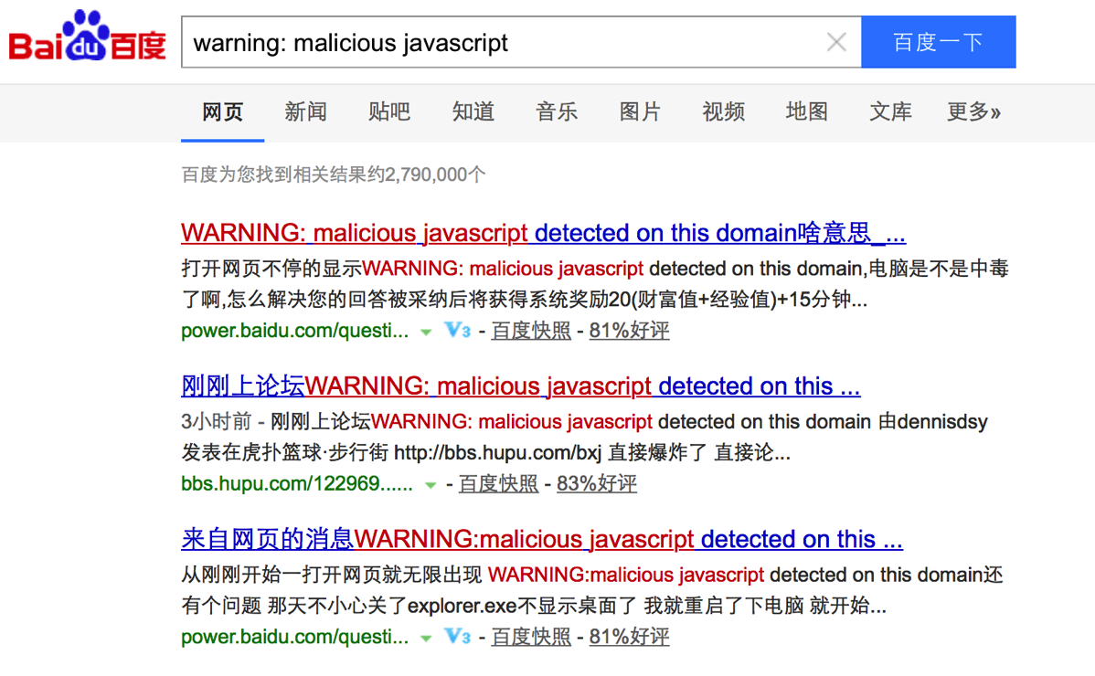 Baidu search results of malicious js
