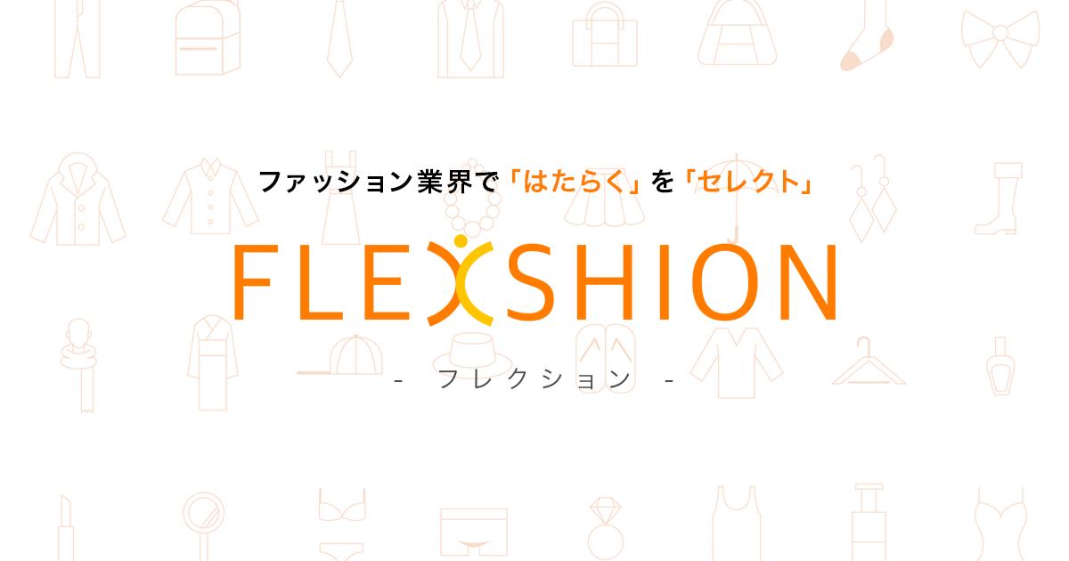 flexshion_image