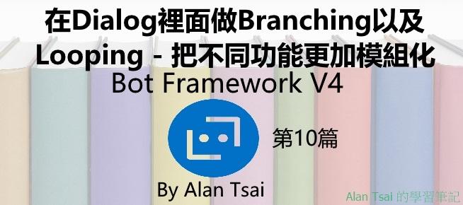 [Bot Framework V4][10]在Dialog裡面做Branching以及Looping把不同目的更加模組化.jpg