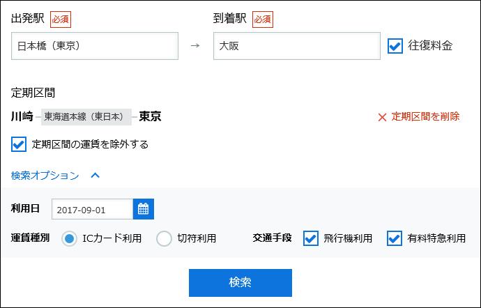路線検索のイメージ