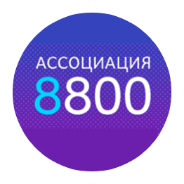 Ассоциация 8800 тоже использует наше решение для колл-центра