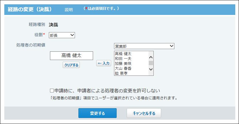 決裁経路の変更画面の画像