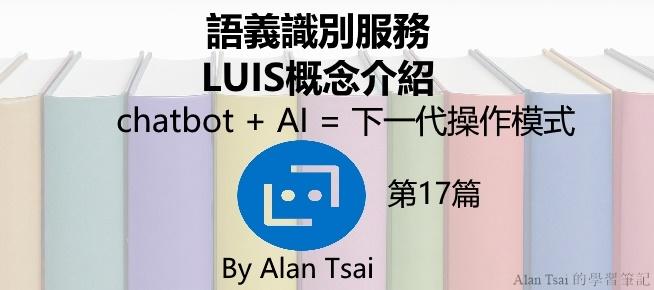 [chatbot + AI = 下一代操作模式][17]語義識別服務 - LUIS概念介紹.jpg