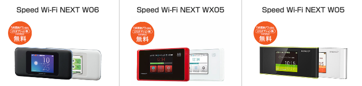 WiMAXルーター一覧