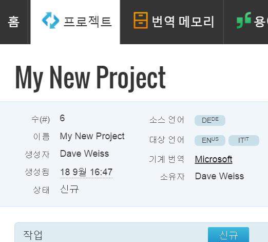 Memsource in Korean