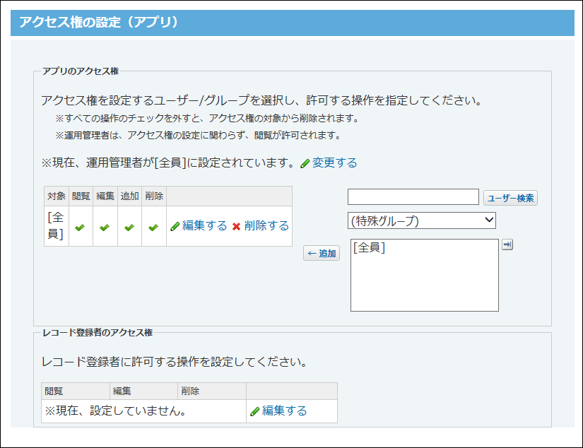 アプリのアクセス権の設定画面の画像