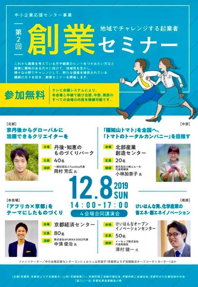 京都経済センター「創業セミナー」に登壇します