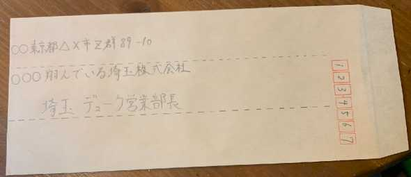 封筒横書き参考画像(郵便番号枠がある時)