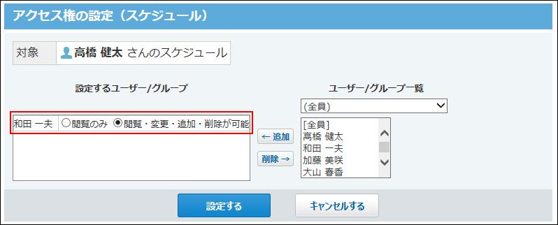 高橋さんのスケジュールに対する和田さんのアクセス権を編集している画像