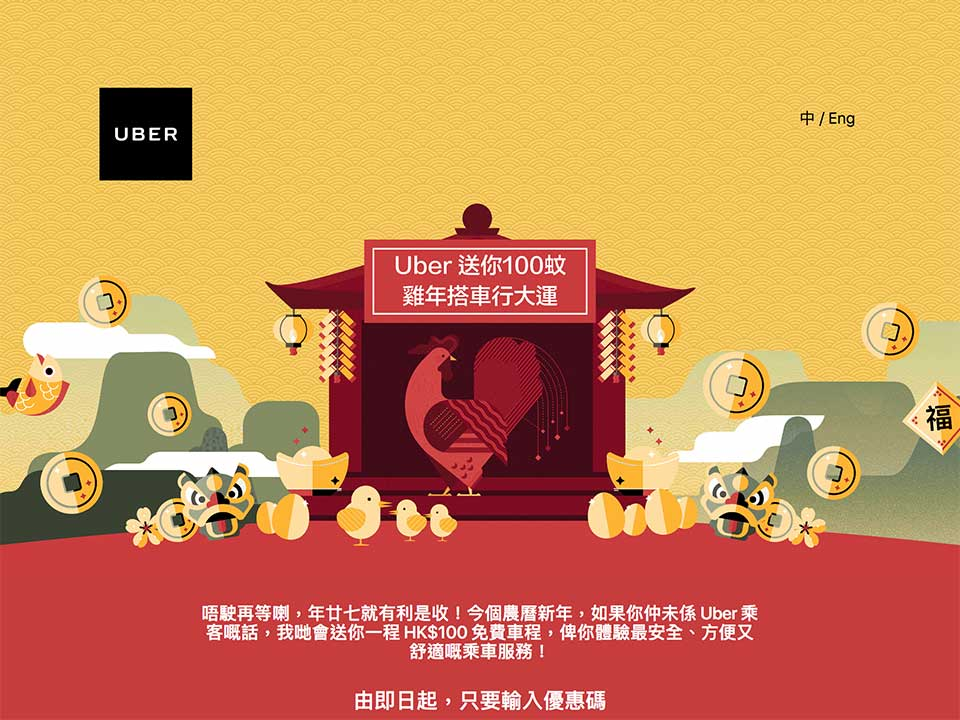 Chinese New Year gifts from Uber