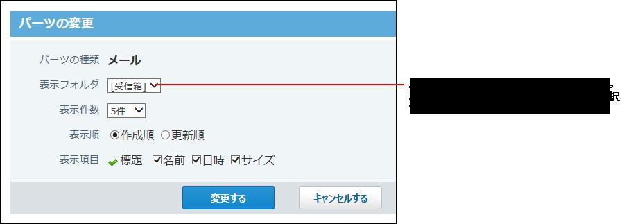 メールパーツの変更画面の画像