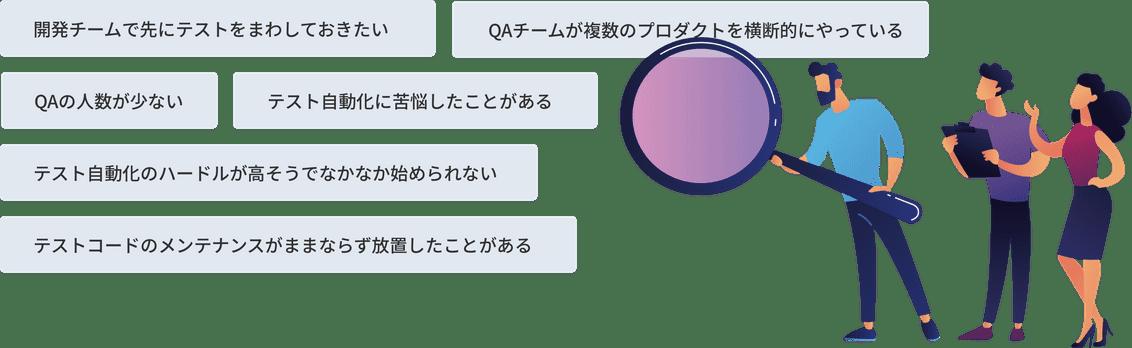 service-suitability_ja