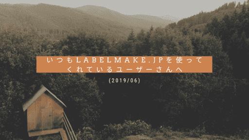 いつもlabelmake.jpを使ってくれているユーザーさまへ(2019/06)のサムネイル
