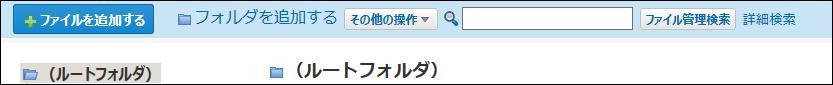ファイル管理の簡易検索の画像