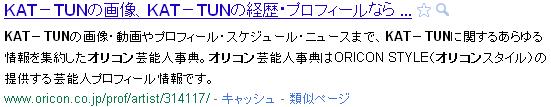 「KAT-TUN オリコン」で検索