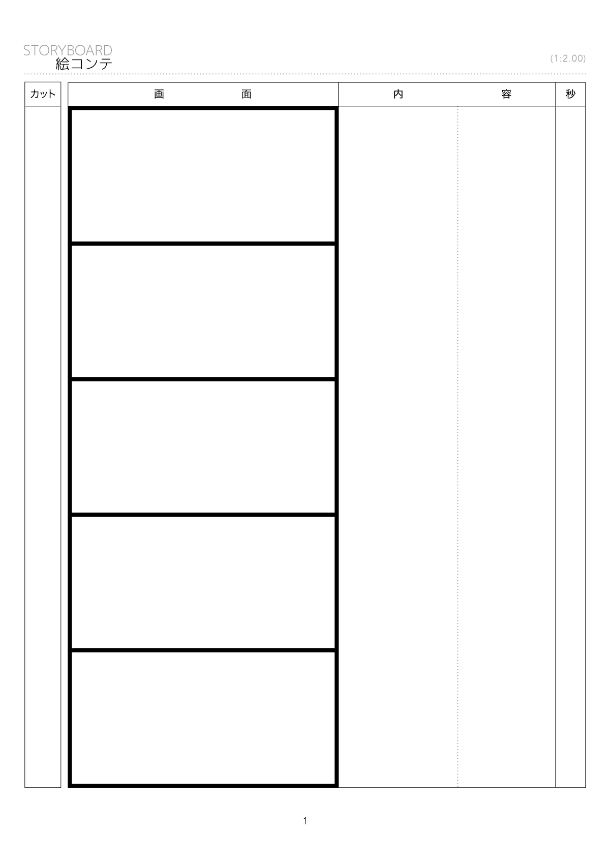 Free PDF Japanese anime storyboard template for 2:1 aspect ratio on DIN A4 vertical for print