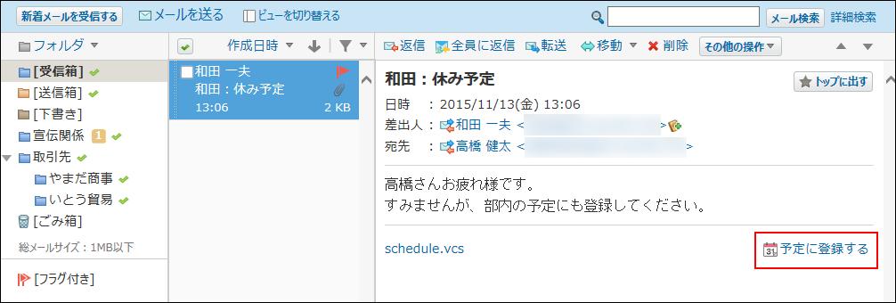 プレビュー表示で予定に登録する操作リンクが赤枠で囲まれた画像