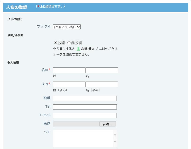 人名の登録画面の画像