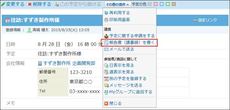 報告書(議事録)を書く操作リンクが赤枠で囲まれた画像
