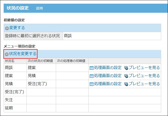 状況を変更する操作リンクが赤枠で囲まれた画像