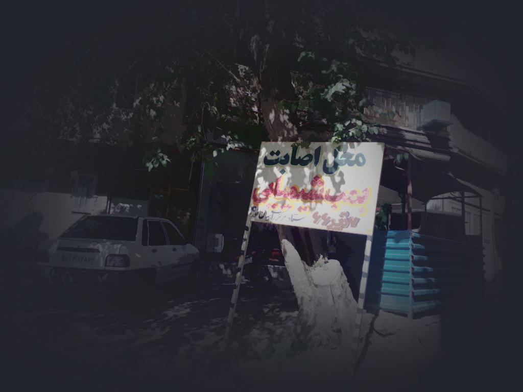 محل اصابت موشک شیمیایی به شهر سردشت